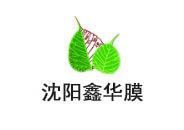 沈阳鑫华膜环保设备有限公司