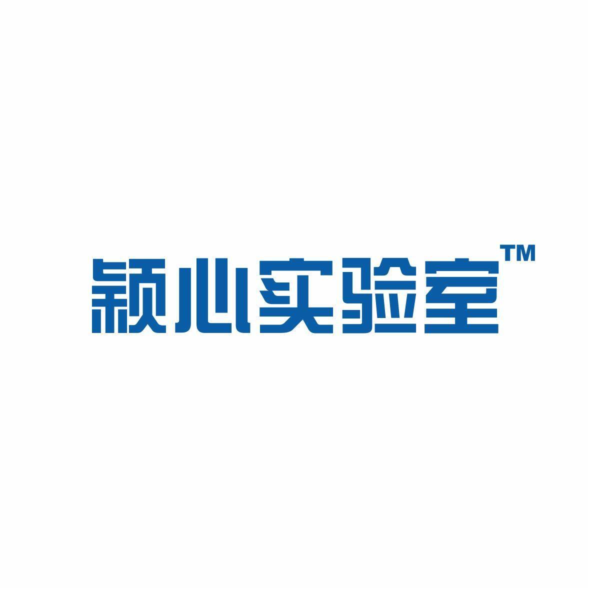上海颖心实验室设备有限公司