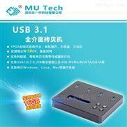 USB3.1全能拷贝机兼容PCIE及SATA互拷