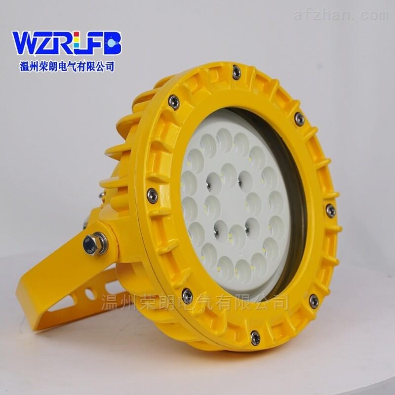 化工厂壁挂式led投光灯50W防爆照明灯价格