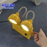 BXW6229节能长寿防爆工作灯BXW6229双头应急灯