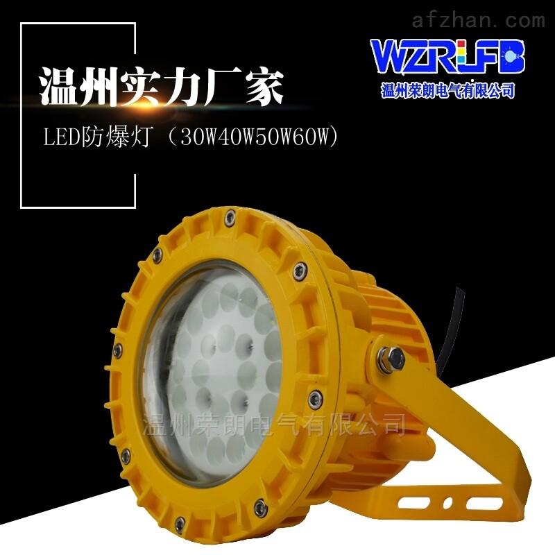 化工厂壁式led防爆投光灯,50W防爆照明灯