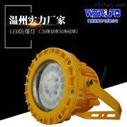 化工廠壁式led防爆投光燈,50W防爆照明燈