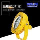 XHD510XHD510化工厂led防爆吸顶灯50W防爆泛光灯