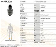 N4ATA10A假人傳感器