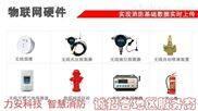 广西智慧消防厂家-南宁智慧消防物联网远程监控系统