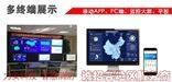 智慧消防系统智慧消防物联网远程监控系统