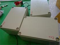 BJX系列防爆接线箱 防爆箱厂家