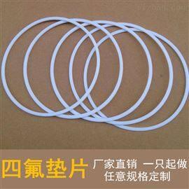 优质改性聚乙烯四氟垫片促销价格