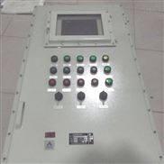 防爆变频器控制柜