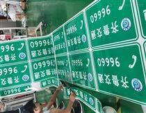 高速公路标志牌反光膜数码打印