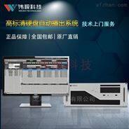 偉視科技提供專業高清硬盤播出系統