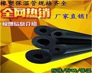 橡塑保温管价格 销售备案厂家