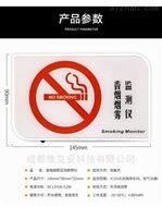 ABD吸烟报警器智能语音提示