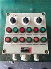 两地电机防爆控制箱触摸屏带按键防爆按钮箱