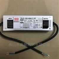 台湾明纬ELG-150-48A-3Y 150W路灯驱动电源