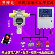 煉鋼廠車間異丙烯探測報警器,雲監控