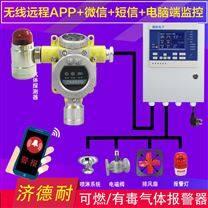 防爆型氮氧化物报警器,APP监测