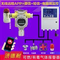 工业用可燃环氧丙烷泄漏报警器,云监控