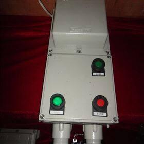 铝合金BXQ51防爆电磁起动配电箱