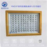 高亮度200WLED防爆投光灯 隔爆型LED防爆灯