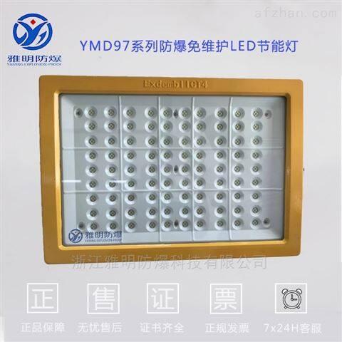 壁式200WLED防爆投光灯 工厂LED防爆防腐灯