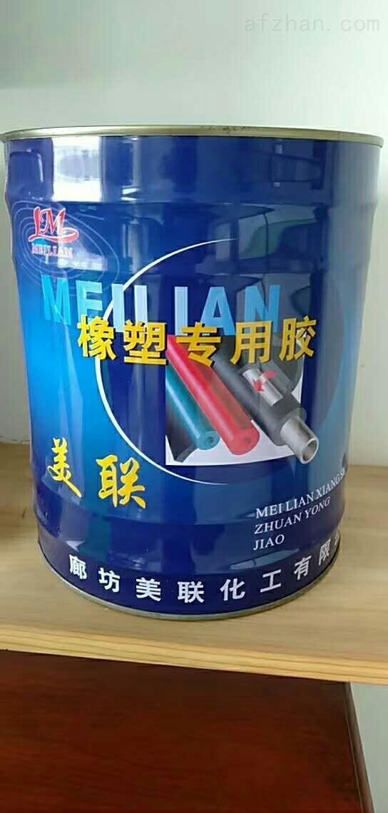 美联牌橡塑海绵胶水厂家