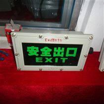 防爆安全出口標志燈(壁裝式)