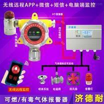 工业罐区有毒性气体报警器,APP监测