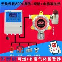 化工厂车间一氧化氮报警器,智能监测