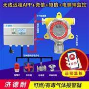 液氨罐区氨气报警器,云监测