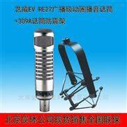 北京经销艺威EV RE27动圈话筒送309A防震架
