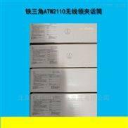 北京实体现货销售铁三角 ATW2110a 电容麦克风无线领夹电容话筒