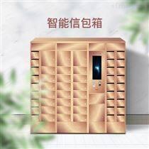 深圳智能信包箱