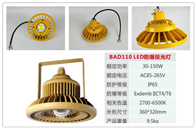 HBD9105-50W免维护防爆灯