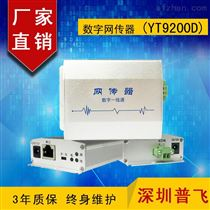 数字网传器,IP网络延长器,双芯网络传输器