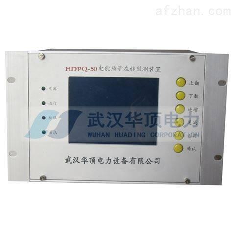 电能质量在线检测装置生产厂家