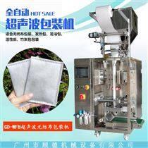 无纺布超声波发热包粉剂包装机