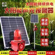 太陽能聲光報警器