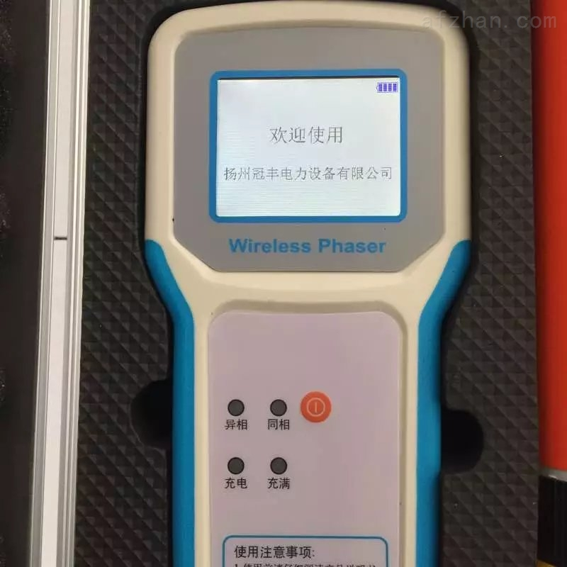 高压防潮无线核相仪