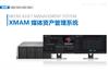 北京新維訊攝像設備媒體資產管理系統