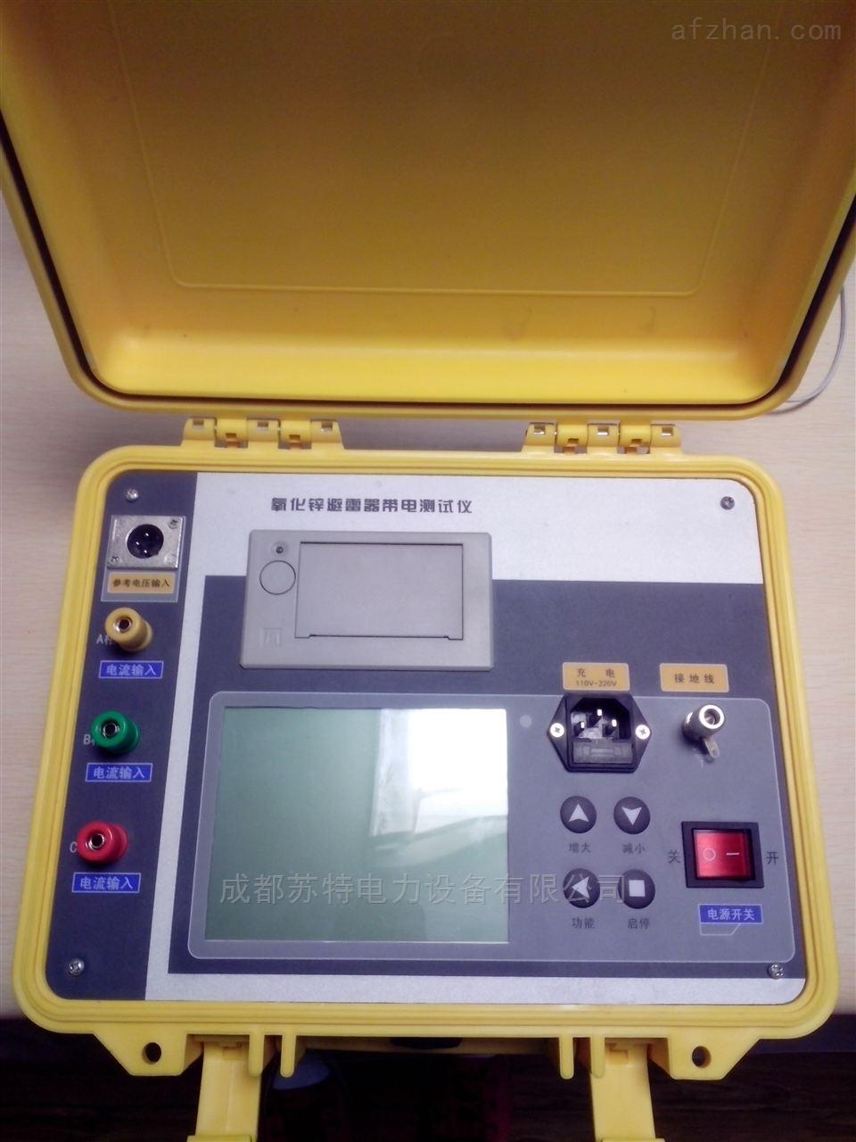 氧化锌避雷器带电测试仪(三相同测)