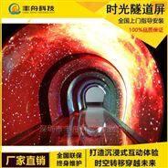 時空隧道時光穿梭互動LED顯示屏