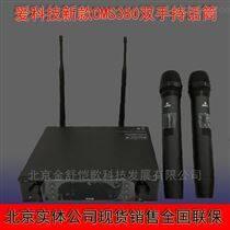 新款爱科技CMS380无线双手持话筒