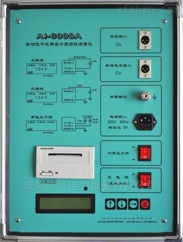 变频介质损耗测试仪*