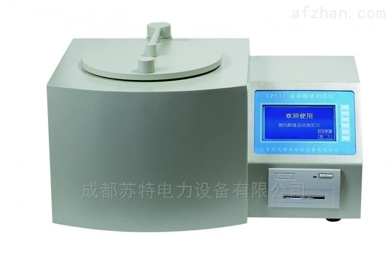 数字式绝缘油酸值自动测定仪直销
