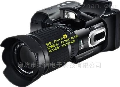 防爆高清远程摄录仪定制