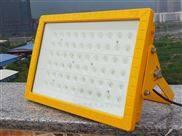 厂房LED防爆投光灯150W方形防爆照明灯