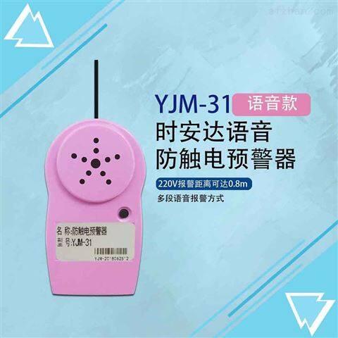 时安达®防触电预警器