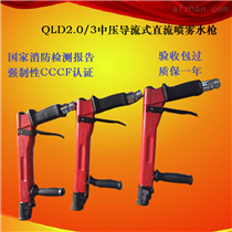QLD2.0/3消防中壓導流式噴霧水槍帶3C報告